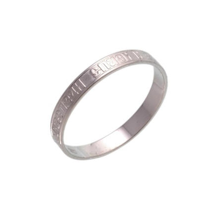 Orthodox Wedding White Gold  Ring. 'Lord, Save and Protect Man and Woman'
