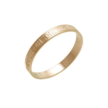 Rose Gold Wedding Ring. 'Lord, Save and Protect Man and Woman'