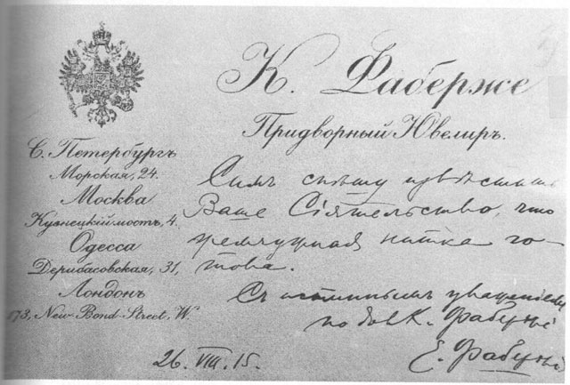 Faberge's letter to Russian Tsar